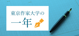 東京作家大学の一年