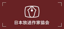 日本放送作家協会