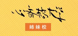 心斎橋大学