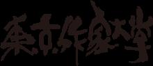 東京作家大学