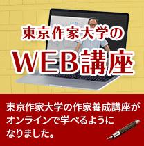東京作家大学のWEB講座 東京作家大学の作家養成講座がオンラインで学べるようになりました。
