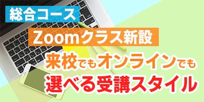 東京作家大学の作家養成講座がオンラインで学べるようになりました。