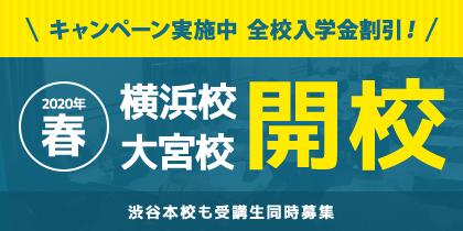 2020年4月 横浜校・大宮校開校 渋谷本校も受講生同時募集