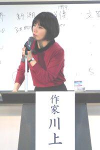 川上未映子さん写真