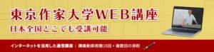 東京作家大学WEB講座 日本全国どこでも受講可能 インターネットを活用した通信講座 (講義動画視聴10回 + 複数回の添削)
